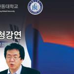 한동대 장순흥 총장 학부모 강연회