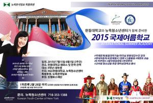 국제여름학교
