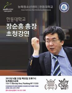 한동대총장강연2015_21