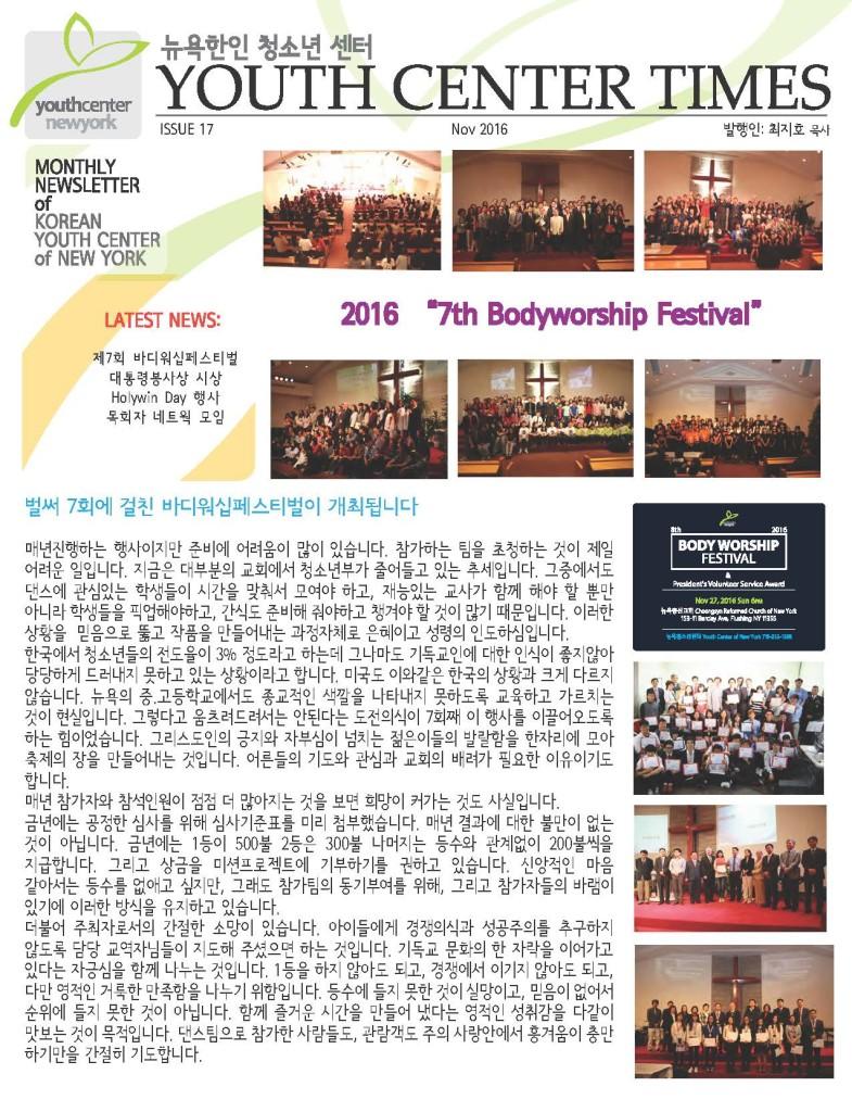 2016 11월 Youth Center Times p11