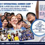 제 3회 뉴욕한인청소년센터 국제여름캠프