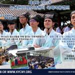 제 4회 뉴욕한인청소년센터 국제여름캠프